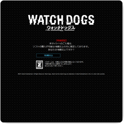 http://www.ubisoft.co.jp/wd/