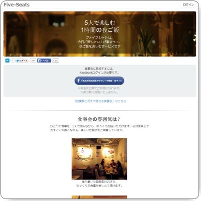 http://five-seats.jp/