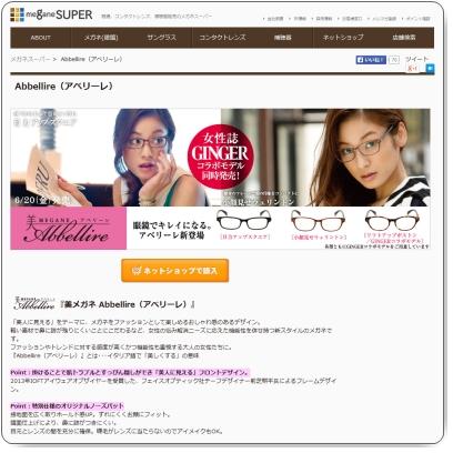 http://www.meganesuper.co.jp/megane-brand/abbellire/
