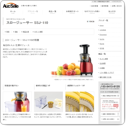 http://www.aucsale.co.jp/products/brand/siroca/ssj-110.html