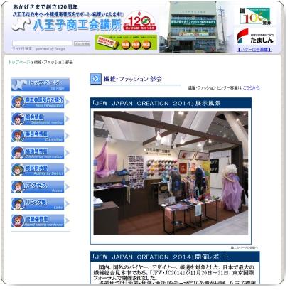 www_hachioji_or_jp