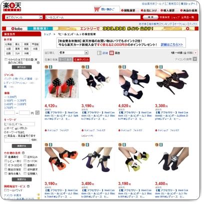 www_search_rakuten_co_jp