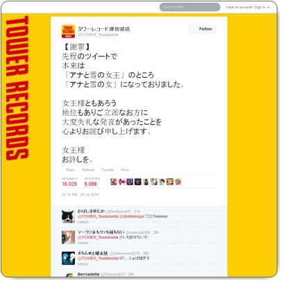 https://twitter.com/TOWER_Tsudanuma/status/492206605845270528