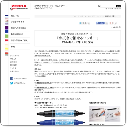 http://www.zebra.co.jp/press/news/2014/0527.html