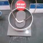 浜ちゃん愛用のファイテンのネックレス