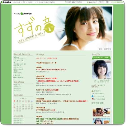http://ameblo.jp/suzu-hirose/