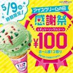 今日5月9日は「アイスクリームの日」です!