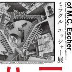 奇想天外なだまし絵の画家エッシャー展が人気!「NOUTO」の作者Mozuさんもすごい!