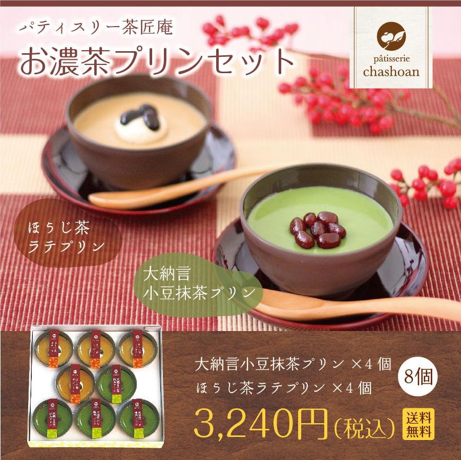 お濃い茶プリンセット<抹茶&ほうじ茶>