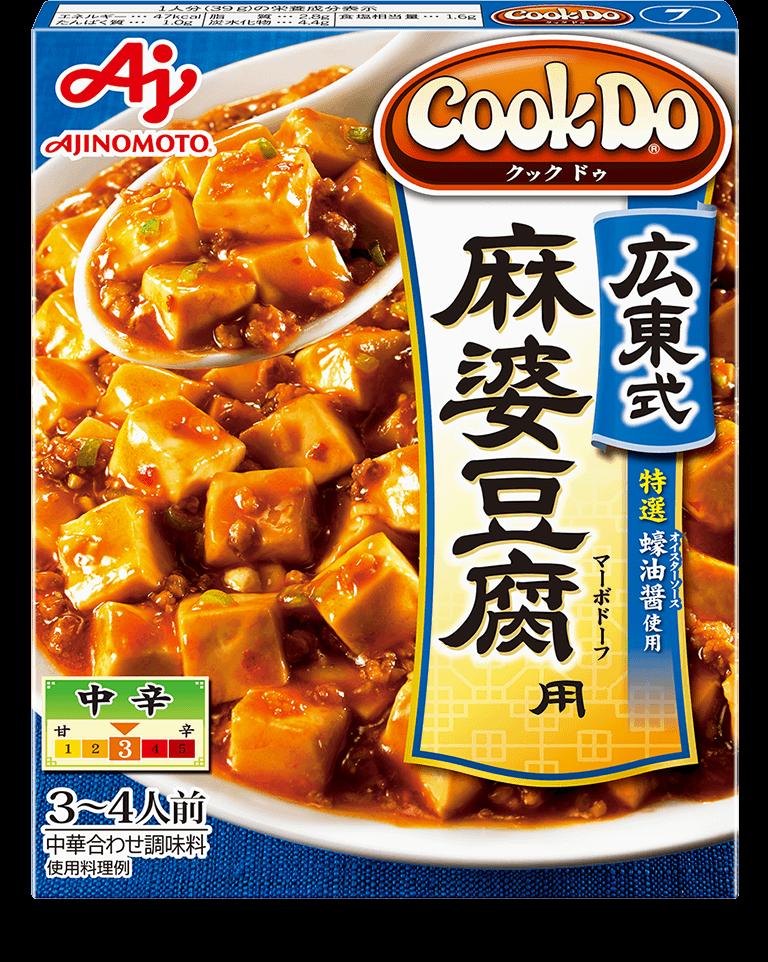 広東式麻婆豆腐用