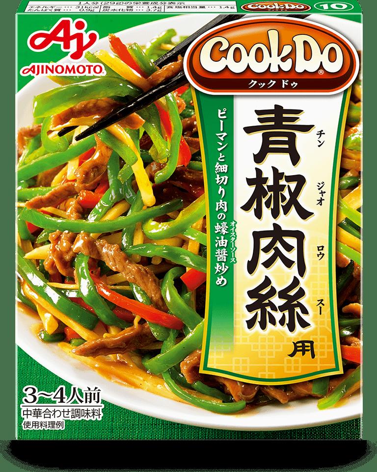 青椒肉絲用