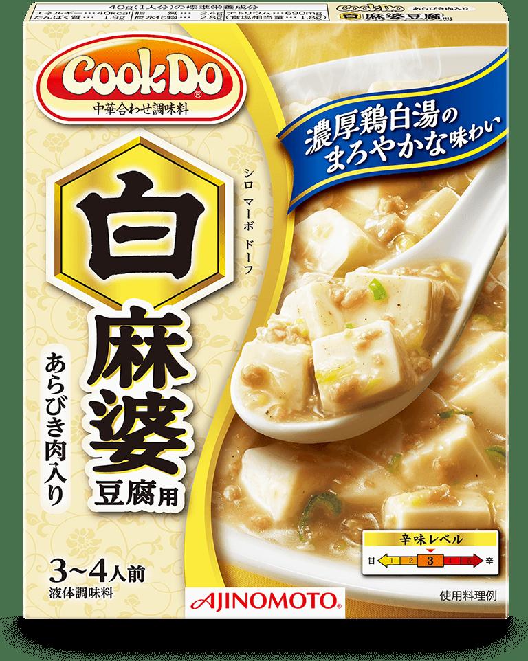 あらびき肉入り 白麻婆豆腐用