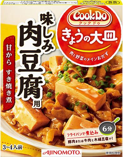 味しみ肉豆腐用