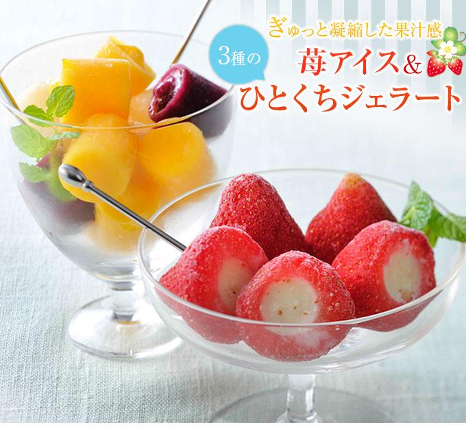 苺アイス&ひとくちジェラートアイスセット
