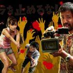 製作費300万円の低予算映画『カメラを止めるな!』が口コミやSNSで拡がって大人気!でも、盗作疑惑が浮上!?