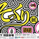 あなたはもうだまされている!?東京・池袋パルコ本館で開催されている『そっくり展』が面白そう!