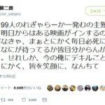 テレビ、映画、舞台と、大活躍中の佐藤二朗さんがめっちゃ面白い!ツイッターのフォロワーも100万人越え!