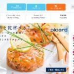 フランスの人気No.1ブランド「Picard(ピカール)」の冷凍食品が日本でも人気!おうちで簡単フレンチ!パーティーでも活躍します!
