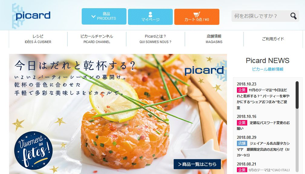 Picardピカール