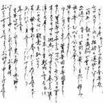 女優の中谷美紀さんがビオラ奏者のティロ・フェヒナーさんと結婚!!報告書面が「達筆すぎる」と話題に!内容を書き起こしました!