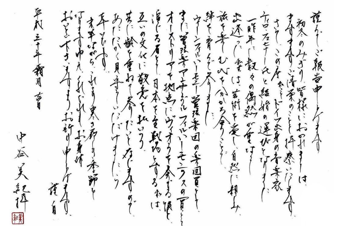 女優の中谷美紀さんがビオラ奏者のティロ・フェヒナーさんと結婚 ...