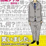 ピンのお笑い芸人田中光さんが描く漫画『サラリーマン山崎シゲル』が面白い!部長とのやりとりが秀逸でジワる!!