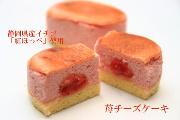 とろける苺チーズケーキ