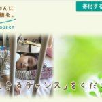 ZOZOTOWNの前澤友作社長のツイートがまたまた話題に!!「3歳のおうちゃんを救いたい。僕の個人的な寄付に加え、みなさんのRT1件につき10円を付け加え寄付します。」