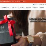 大切な男性、女性へのプレゼントに最適!!ペアもOK!世界にひとつだけのオーダーメイド腕時計『RENAUTUS(ルノータス)』がおすすめすぎる!