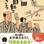 江戸の町民が現代にタイムスリップ!?インスタフォロワー42万5千人の山田全自動さんのコメント付きのイラストがシュールで面白い!