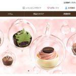 【バレンタインにまだ間に合います】チョコレートで有名なGODIVA(ゴディバ)!2000円台、3000円台の商品10選!