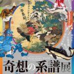 江戸時代の絵画は日本のルネッサンスだった!!『奇想の系譜展 江戸絵画ミラクルワールド』が今日から東京美術館で開催!
