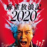 東映さんがピエール瀧さん出演の映画『麻雀放浪記2020』をノーカットでの通常公開を発表!!ツイッターでは称賛の声多数!