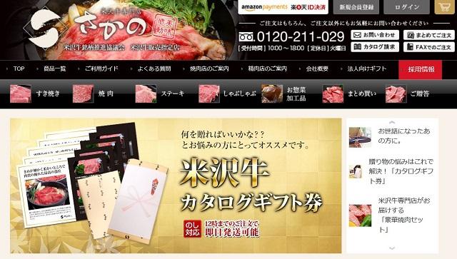 米沢牛専門店肉のさかの