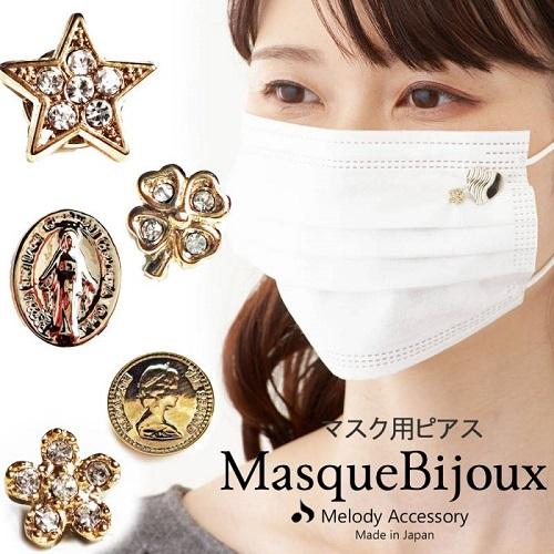送料無料 マスクビジュー 日本製 さりげなく楽しめるプチマスク用ピアス