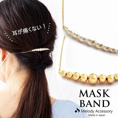送料無料 マスクビジュー 日本製 耳が痛くないパールマスクバンド